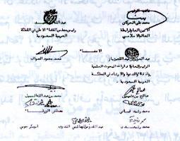 توقيع أعضاء اللجنة