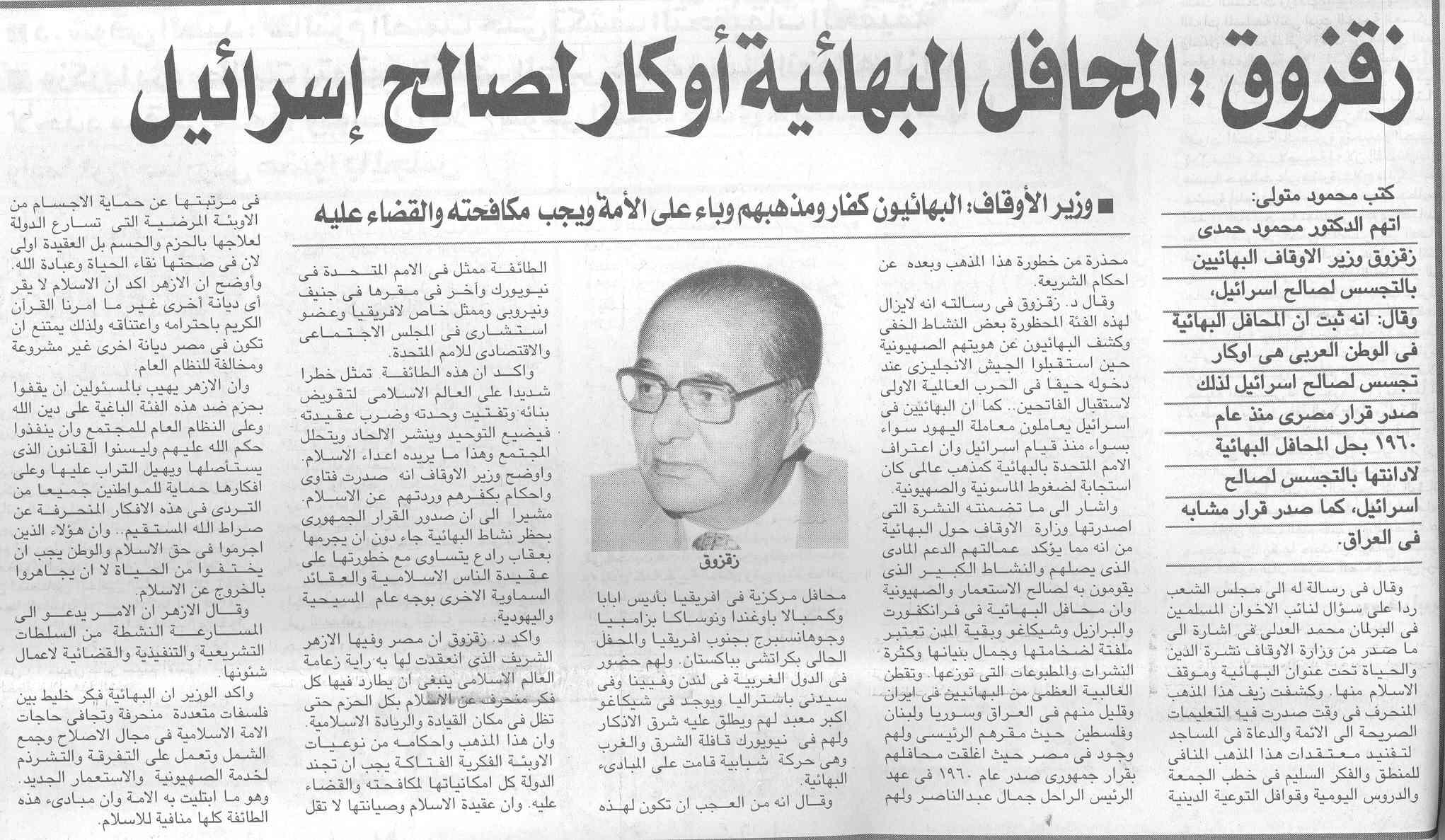 صحيفة نهضة مصر- عدد 11 فبراير لعام 2007